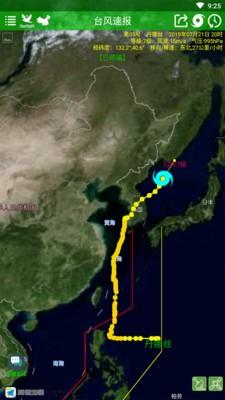 台风速报截图4