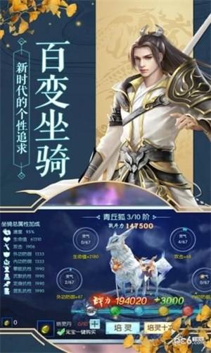 九剑截图2