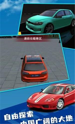遨游中国2手机版截图4
