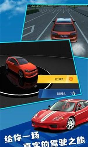 遨游中国2手机版截图3