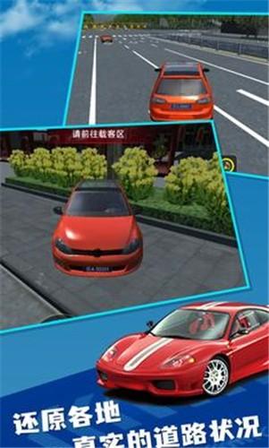 遨游中国2手机版截图1