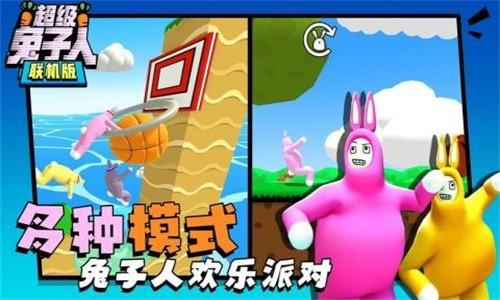 超级兔子人联机版截图2