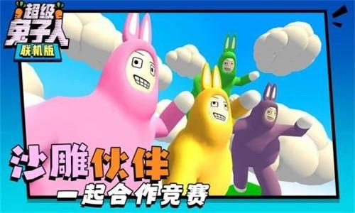 超级兔子人联机版截图3
