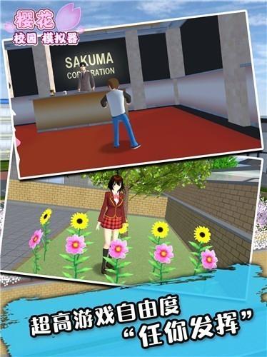 樱花校园模拟器1.038.77版截图1