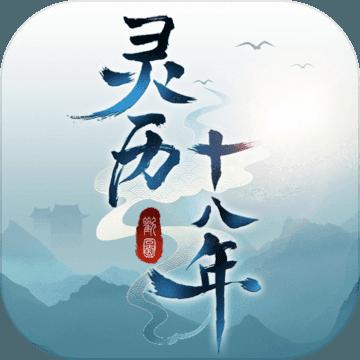 灵历十八年iOS版