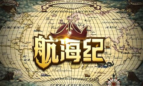 航海纪之战争航路截图1