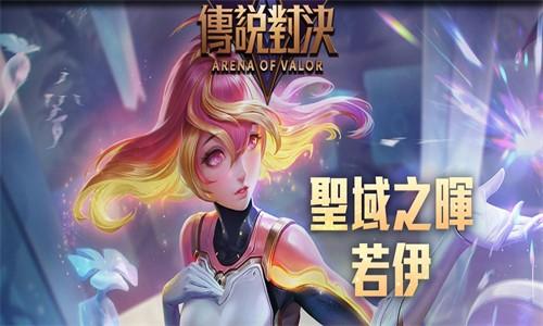Arena of Valor bbbs伽罗版截图3