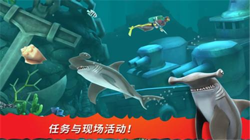 饥饿鲨进化国际服截图3