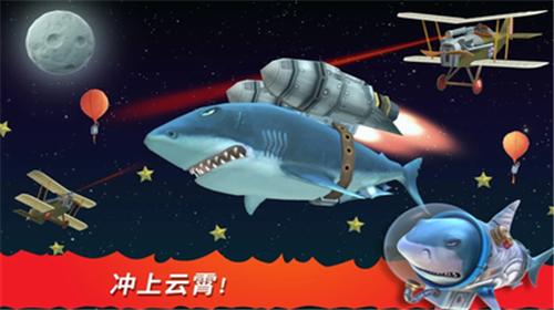 饥饿鲨进化国际服截图2