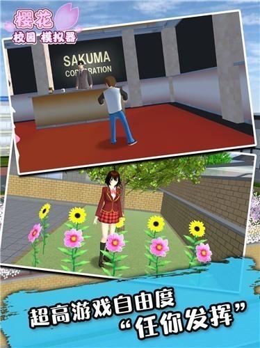 樱花校园模拟器1.038.77中文版本截图5