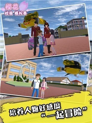 樱花校园模拟器1.038.77中文版本截图1