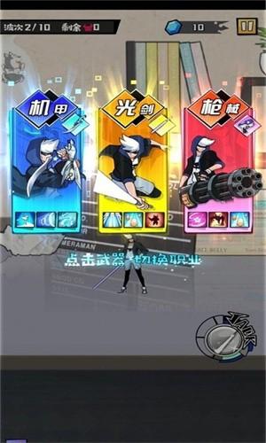 大魔王fight截图3