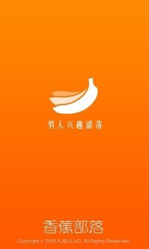 香蕉部落app截图1