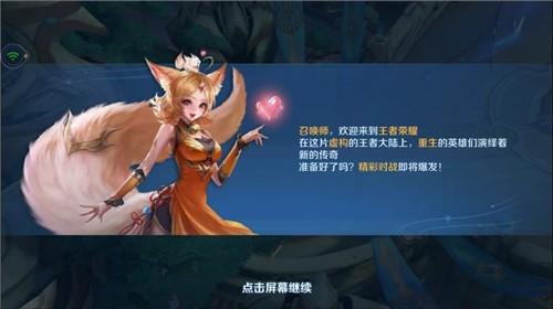 王者荣耀云游戏免费版截图1