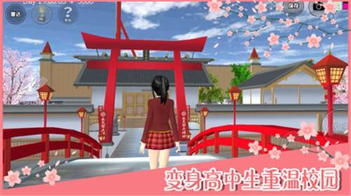 樱花校园模拟器1.038.77英文版截图4