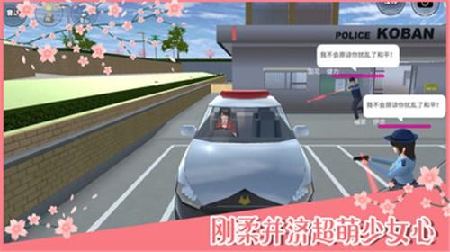 樱花校园模拟器1.038.74英文版截图1