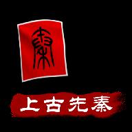 中华上下五千年2
