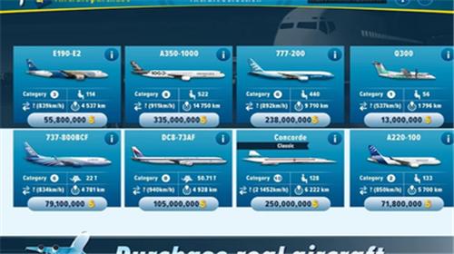 航空公司经理大亨2021高级版截图2