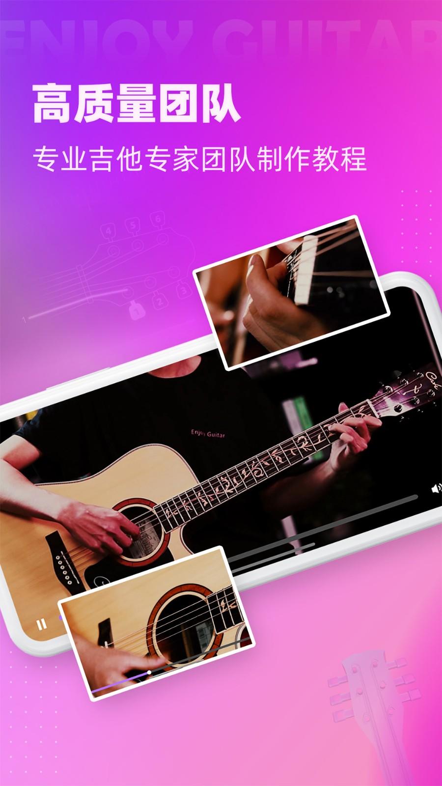 趣学吉他截图3