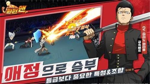 一拳超人最强之男韩服截图2