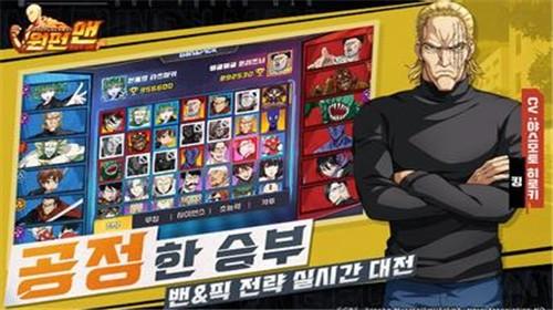 一拳超人最强之男韩服截图1