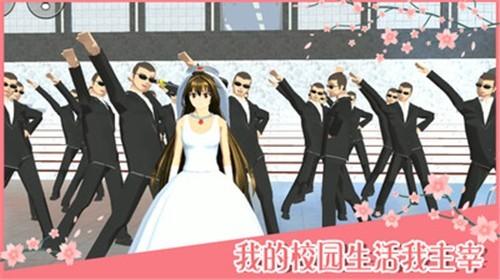 樱花校园模拟器1.038.74中文版截图1