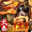 大秦三国霸业