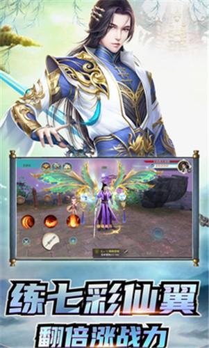 剑羽神魔录截图3