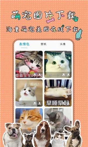 人猫人狗翻译交流器截图4