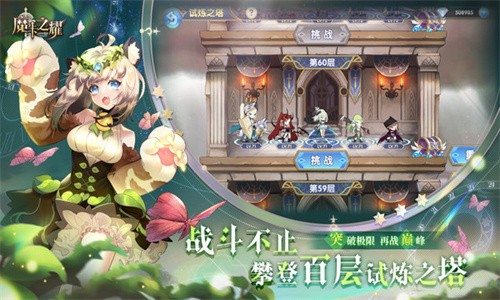 魔卡之耀官网版截图3