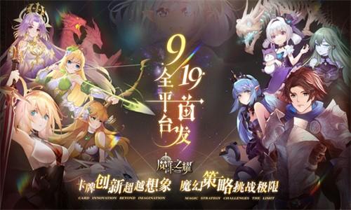 魔卡之耀官网版截图2
