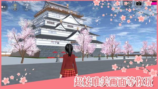樱花校园模拟器2021年最新版1.038.77截图2