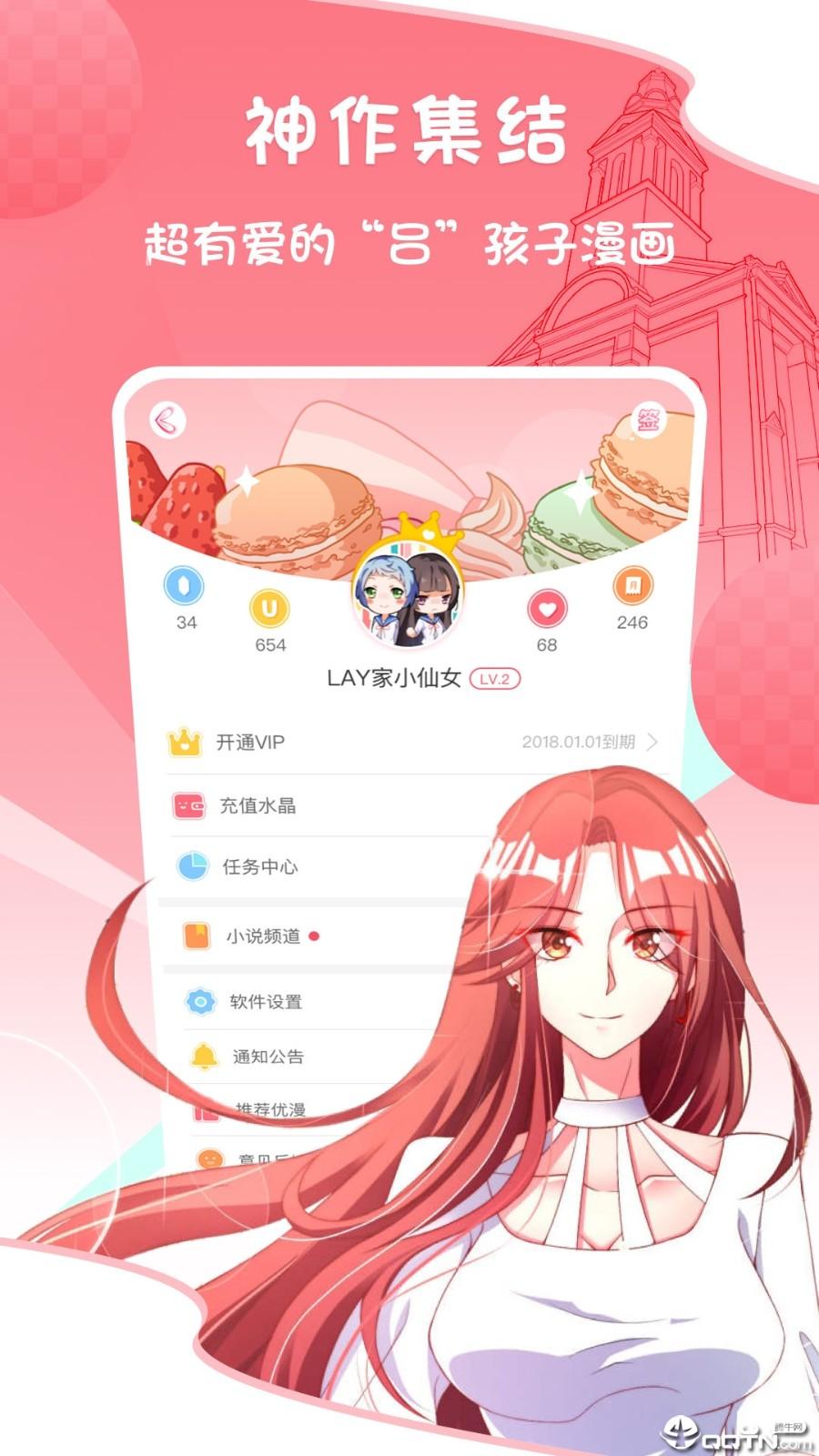 爱优漫官方版截图3
