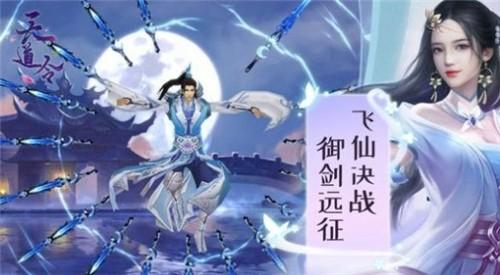 御剑之神截图2