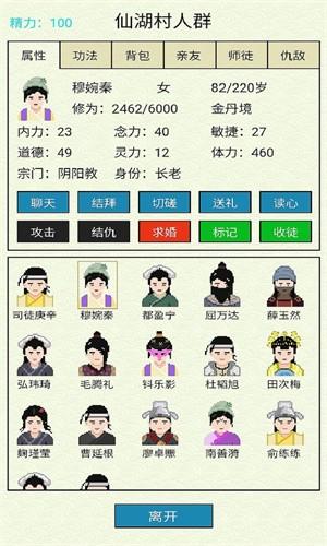 仙湖棋局截图4