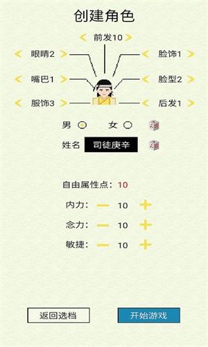 仙湖棋局截图2
