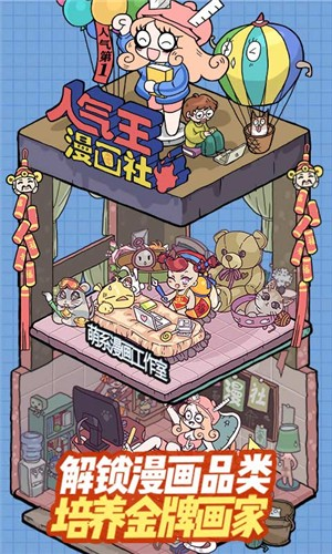 人气王漫画社截图4