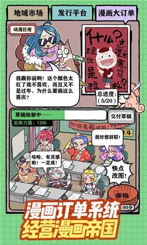 人气王漫画社截图1