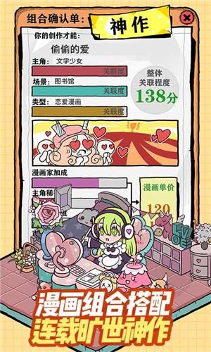 人气王漫画社截图3