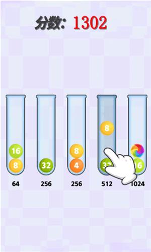 球你排好序截图4