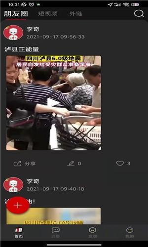 七朋截图4