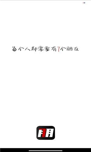 七朋截图3