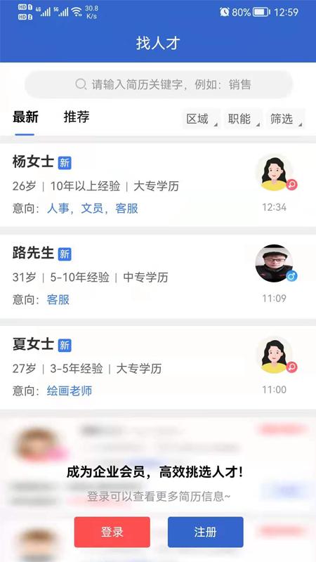 淮南直聘网截图2