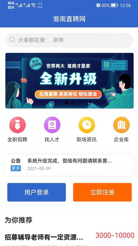 淮南直聘网截图4