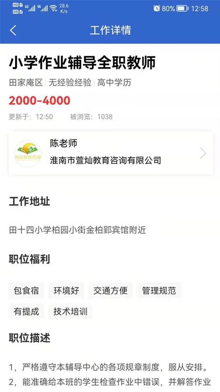 淮南直聘网截图3