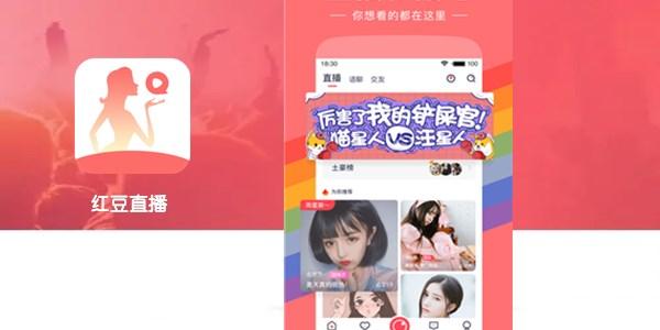 红豆直播app软件下载合集