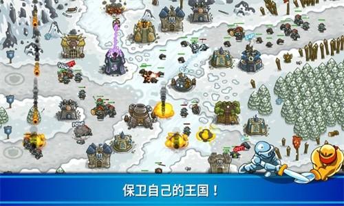 王国保卫战苹果版截图2