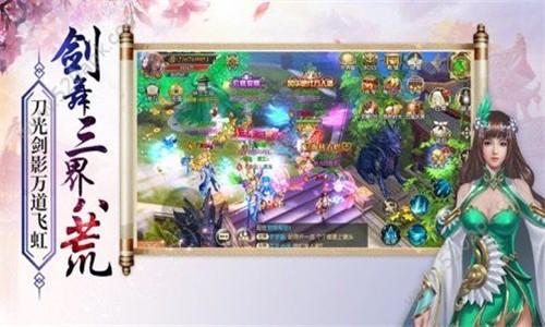 武龙奇幻大陆截图3