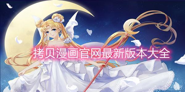 拷贝漫画官网最新版本大全