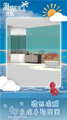 海景密室逃脱截图5